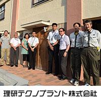 理研テクノプラント株式会社