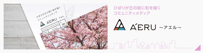 AERU<br>〜アエル〜