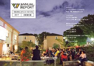 2017年度活動報告書