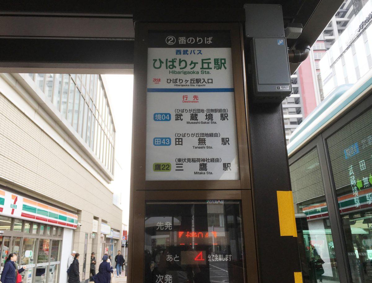 駅 丘 ひばり ヶ
